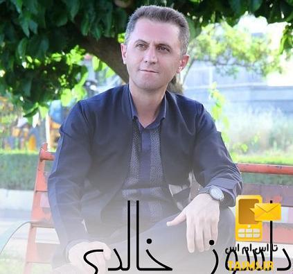 دلسوز خالدی به نام به ناز| کردی شاد دلسوز خالدی به ناز